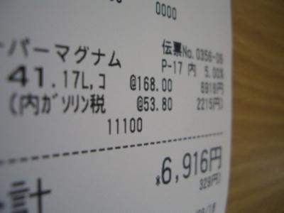 Po20080918_0067
