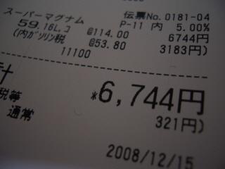 Po20081215_0014